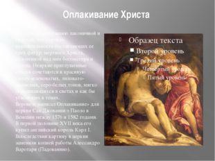 Оплакивание Христа Он сделал композицию лаконичной и простой, что усилило выр