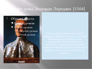 Портрет дожа Леонардо Лоредана [1504] ] Портрет дожа ЛеонардоЛореданабыл офи