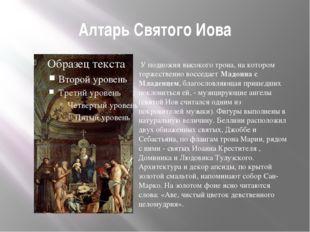 Алтарь Святого Иова У подножия высокого трона, на котором торжественно воссе