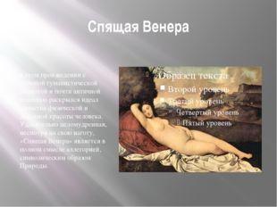 Спящая Венера в этом произведении с большой гуманистической полнотой и почти