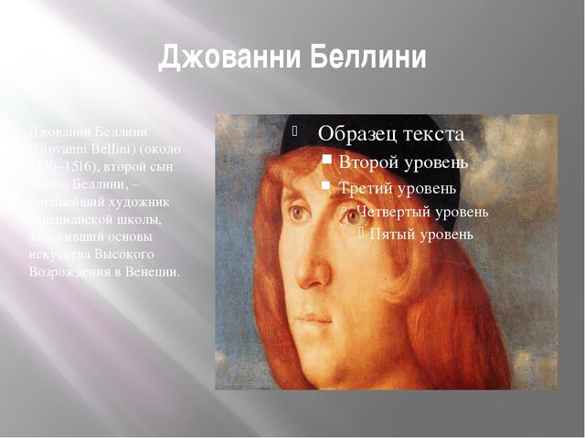 Джованни Беллини Джованни Беллини (Giovanni Bellini) (около 1430–1516), второ...