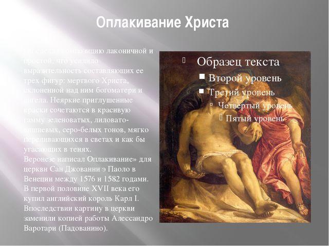 Оплакивание Христа Он сделал композицию лаконичной и простой, что усилило выр...