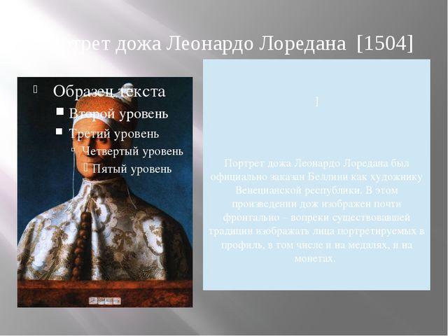 Портрет дожа Леонардо Лоредана [1504] ] Портрет дожа ЛеонардоЛореданабыл офи...