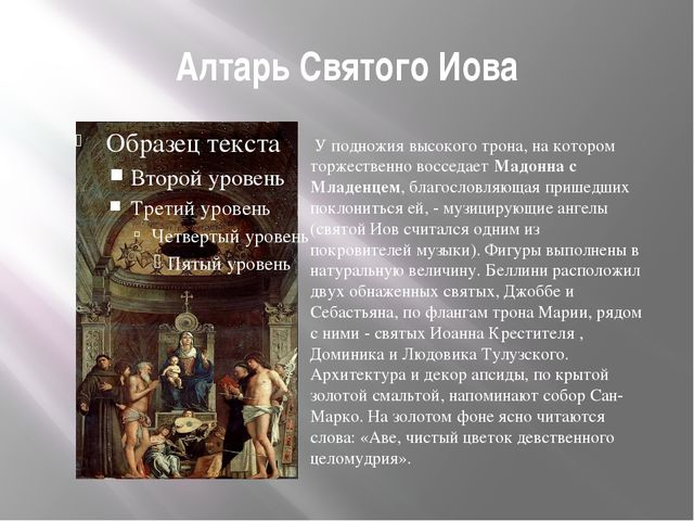 Алтарь Святого Иова У подножия высокого трона, на котором торжественно воссе...