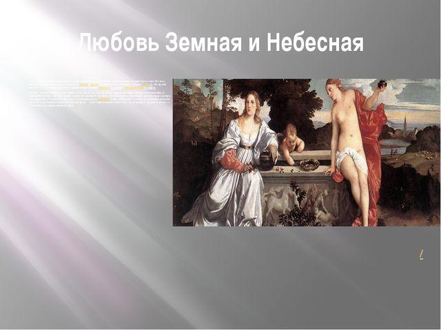 Любовь Земная и Небесная Сюжет картины до сих пор вызывает споры среди искусс...