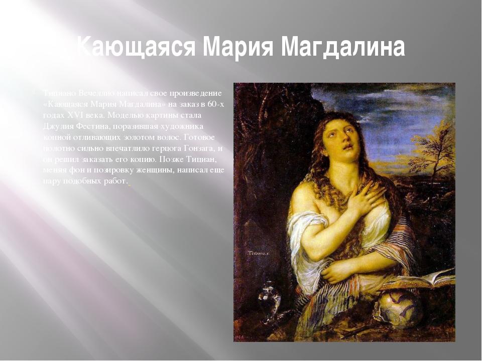Кающаяся Мария Магдалина Тициано Вечеллио написал свое произведение «Кающаяся...
