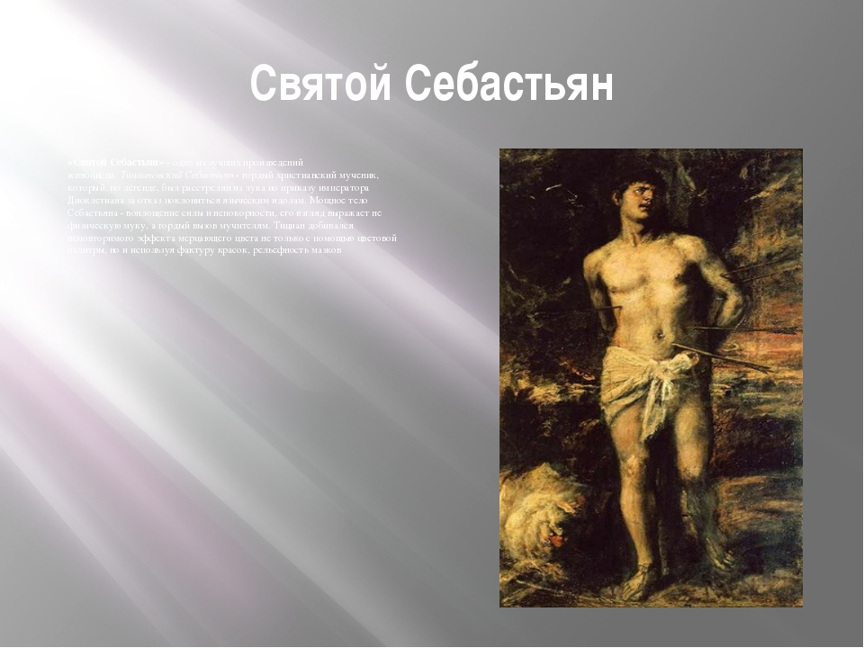 Святой Себастьян «Святой Себастьян»- одно из лучших произведений живописца....