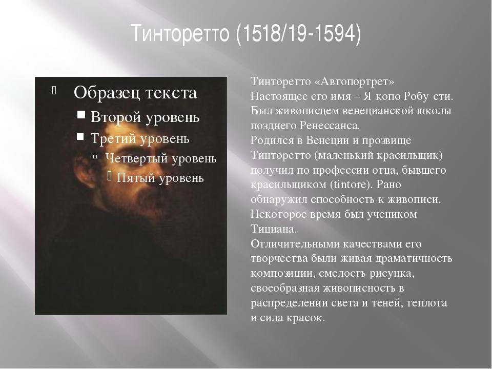 Тинторетто (1518/19-1594) Тинторетто «Автопортрет» Настоящее его имя – Я́копо...