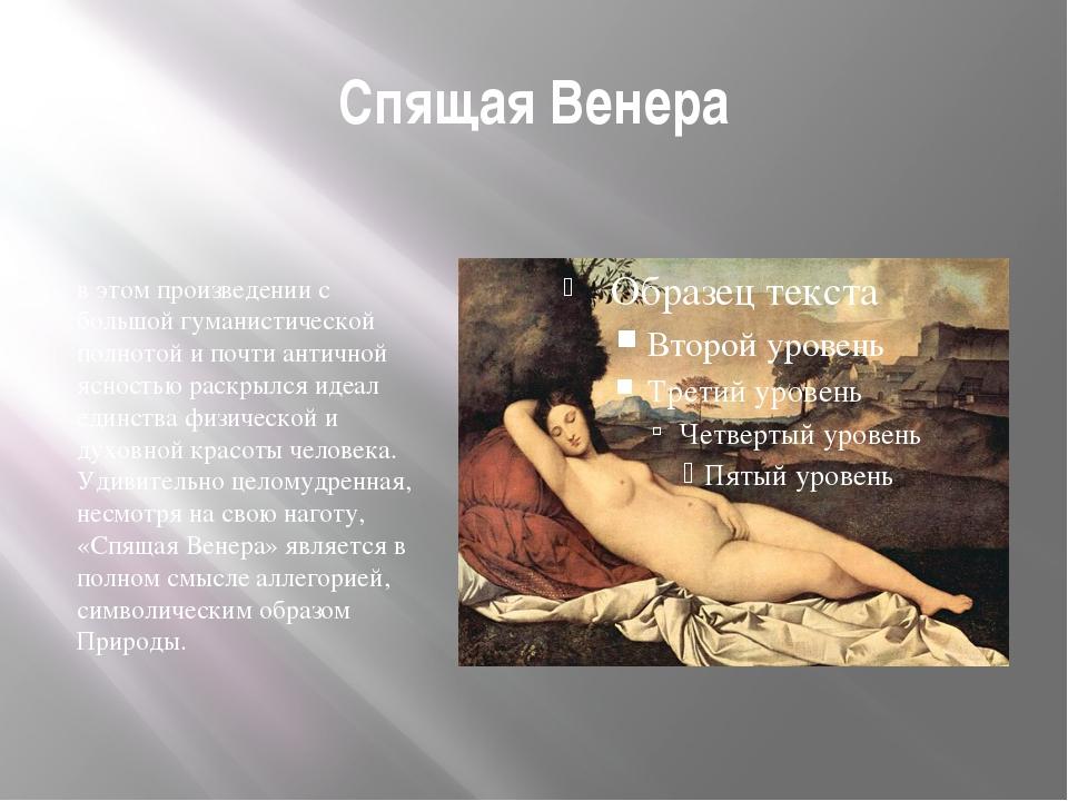 Спящая Венера в этом произведении с большой гуманистической полнотой и почти...