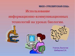 Использование информационно-коммуникационных технологий на уроках биологии. У