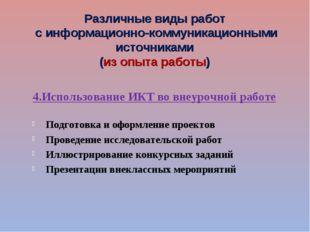 Различные виды работ с информационно-коммуникационными источниками (из опыта