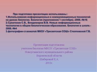 Презентация подготовлена учителем биологии МКОУ «Тресвятская СОШ» Новоусманск