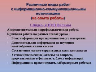 1.Видео- и DVD фильмы А)просветительская и профилактическая работа Б)учебная