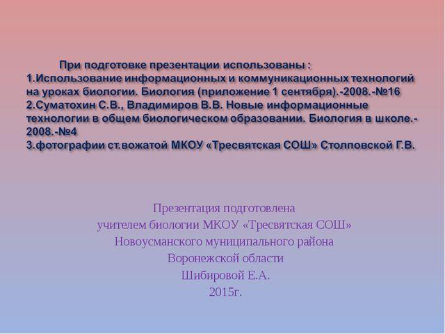 Презентация подготовлена учителем биологии МКОУ «Тресвятская СОШ» Новоусманск...