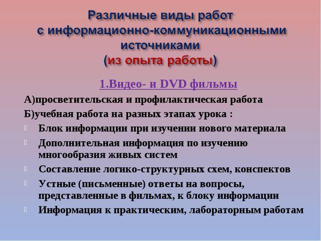 1.Видео- и DVD фильмы А)просветительская и профилактическая работа Б)учебная...