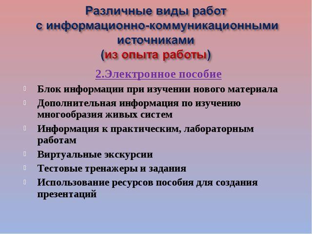 2.Электронное пособие Блок информации при изучении нового материала Дополните...