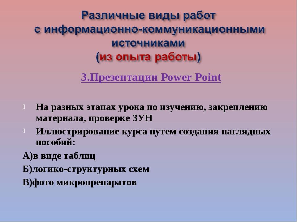 3.Презентации Power Point На разных этапах урока по изучению, закреплению мат...