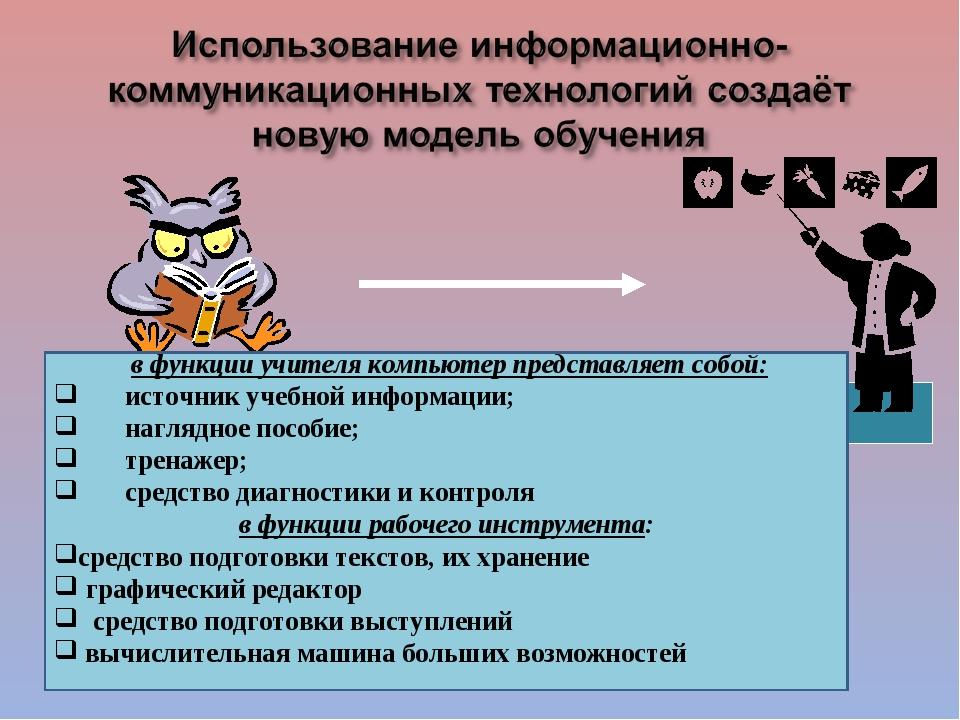 УЧИТЕЛЬ ПОСРЕДНИК УЧАЩИЕСЯ в функции учителя компьютер представляет собой: ис...