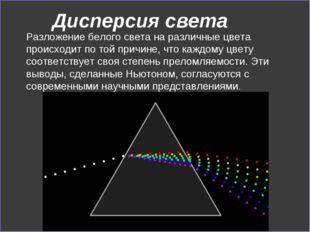 Дисперсия света Разложение белого света на различные цвета происходит по той