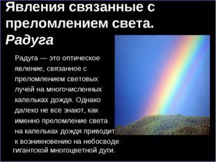 Явления связанные с преломлением света. Радуга Радуга — это оптическое явлени