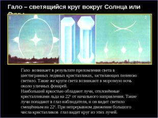 Гало – светящийся круг вокруг Солнца или Луны Формы гало: «круг» и «крест». В