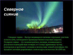 Северное сияние – быстро меняющееся свечение отдельных участков ночного неба