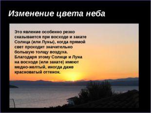 Изменение цвета неба Это явление особенно резко сказывается при восходе и зак