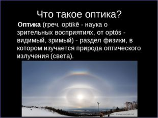 Что такое оптика? Оптика(греч. optikē - наука о зрительных восприятиях, от o