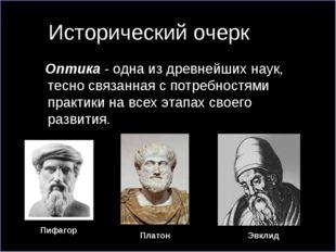 Исторический очерк Оптика- одна из древнейших наук, тесно связанная с потре