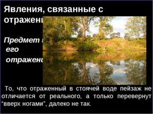 Явления, связанные с отражением света Предмет и его отражение То, что отраж