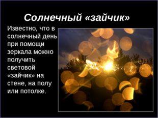 Солнечный «зайчик» Известно, что в солнечный день при помощи зеркала можно по