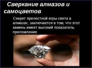 Сверкание алмазов и самоцветов Секрет прелестной игры света в алмазах, заклю