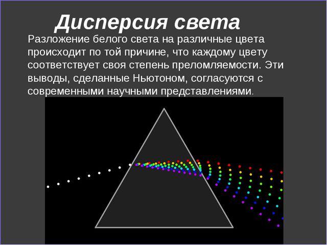Дисперсия света Разложение белого света на различные цвета происходит по той...