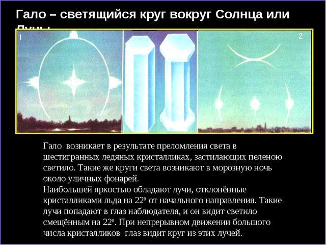 Гало – светящийся круг вокруг Солнца или Луны Формы гало: «круг» и «крест». В...