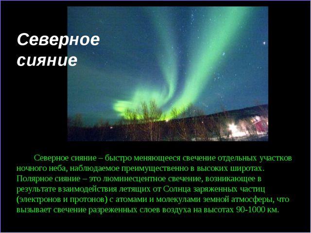 Северное сияние – быстро меняющееся свечение отдельных участков ночного неба...