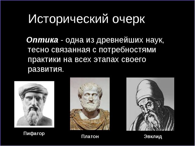 Исторический очерк Оптика- одна из древнейших наук, тесно связанная с потре...