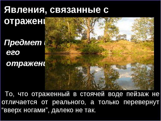 Явления, связанные с отражением света Предмет и его отражение То, что отраж...