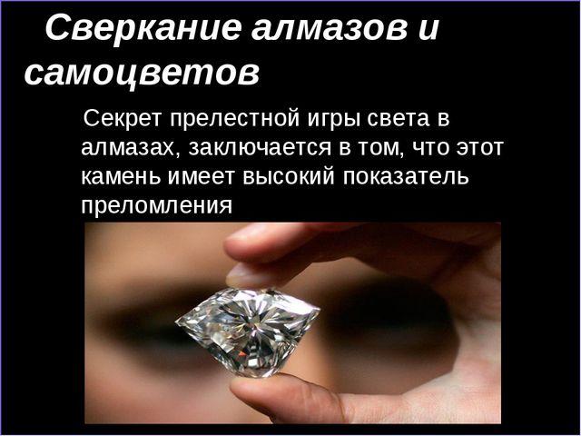Сверкание алмазов и самоцветов Секрет прелестной игры света в алмазах, заклю...
