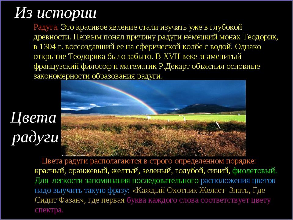 Цвета радуги Цвета радуги располагаются в строго определенном порядке: красны...