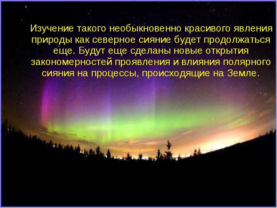 Изучение такого необыкновенно красивого явления природы как северное сияние...