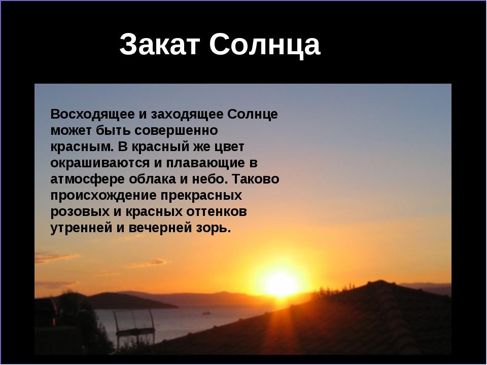 Закат Солнца Восходящее и заходящее Солнце может быть совершенно красным. В к...