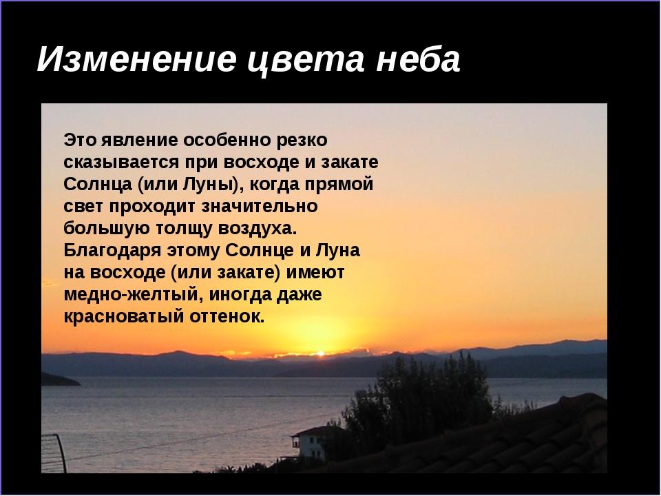 Изменение цвета неба Это явление особенно резко сказывается при восходе и зак...
