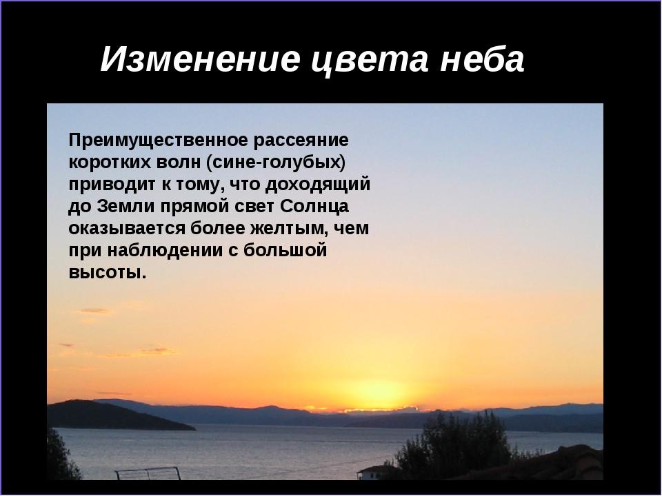 Изменение цвета неба Преимущественное рассеяние коротких волн (сине-голубых)...