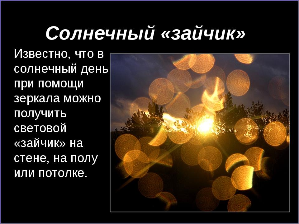 Солнечный «зайчик» Известно, что в солнечный день при помощи зеркала можно по...