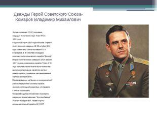Дважды Герой Советского Союза-Комаров Владимир Михаилович Летчик-космонавт СС