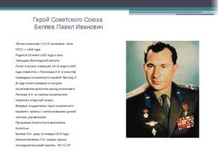 Герой Советского Союза Беляев Павел Иванович Летчик-космонавт СССР, полковник