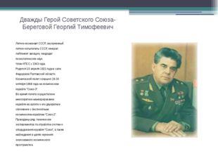 Дважды Герой Советского Союза-Береговой Георгий Тимофеевич Летчик-космонавт С