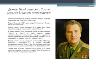 Дважды Герой советского Союза-Шаталов Владимир Александрович Летчик-космонавт