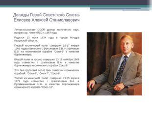 Дважды Герой Советского Союза-Елисеев Алексей Станиславович Летчик-космонавт