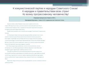 К комунистической партии и народам Советского Союза! К народам и правительств